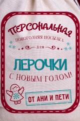 Мешочек большой с Вашим текстом Новогодние подарки