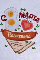 Полотенце с Вашим текстом Праздничный завтрак