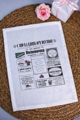 Полотенце с Вашим текстом Вести к 8 марта