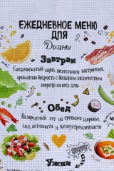Полотенце с Вашим текстом Меню счастья