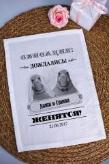Полотенце с Вашим текстом Дождались!