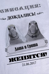 Полотенце с Вашим текстом Ждуны. Дождались!