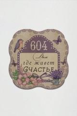 Табличка на дверь с вашим текстом Романтичная