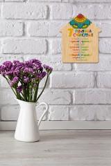 Табличка на дверь 7 правил счастья