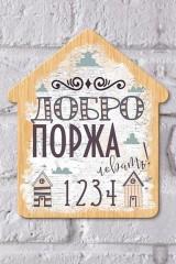 Табличка на дверь с вашим текстом Добро поржаловать