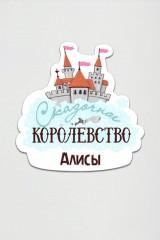 Табличка на дверь с вашим текстом Королевство