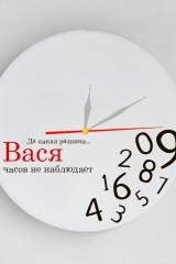 Часы настенные с Вашим именем Часов не наблюдает