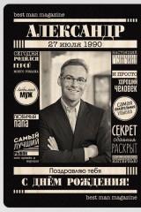 Часы настенные с Вашим именем Best man magazine