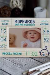 Рамка для фото с вашим текстом Первая визитная карточка