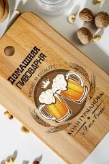Доска разделочная с вашим текстом Домашняя пивоварня