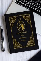 Ежедневник с Вашим текстом План по завоеванию мира