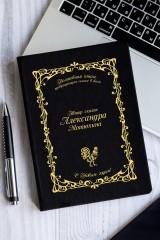 Ежедневник с Вашим текстом Волшебная книга