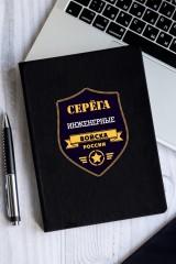 Ежедневник с Вашим текстом Войска