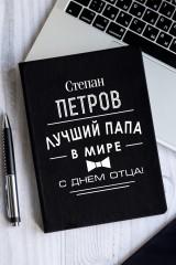 Ежедневник с Вашим текстом Подарок на день отца