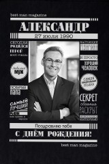 Ежедневник с Вашим текстом Best man magazine