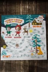 Игра настольная с Вашими именами Новогодние приключения