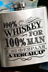 Фляжка для напитков с Вашим текстом 100% man