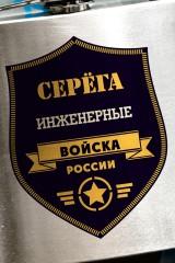 Фляжка для напитков с Вашим текстом Войска
