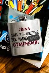 Фляжка для напитков с Вашим текстом Отменный