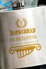 Фляжка для напитков с Вашим текстом Победитель на всех фронтах
