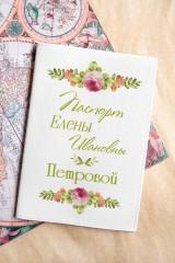 Обложка для паспорта с Вашим именем «Букет»