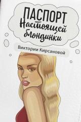 Обложка для паспорта с Вашим именем Блондинка