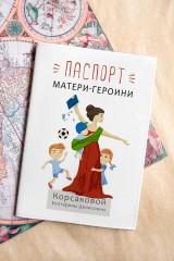 Обложка для паспорта с Вашим именем Мать-героиня