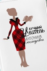 Ежедневник с Вашим текстом Время знаний