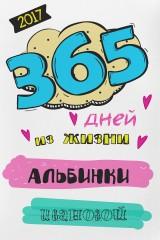 Ежедневник с Вашим текстом 365 дней