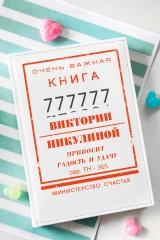 Ежедневник с Вашим текстом Очень важная книга
