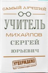 Ежедневник с Вашим текстом Наш учитель