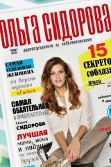 Ежедневник с Вашим текстом Девушка с обложки