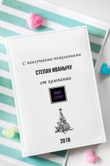Ежедневник с Вашим текстом Классика