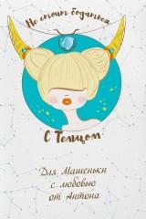 Ежедневник с Вашим текстом Знаки зодиака (блондинка)