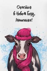 Ежедневник с Вашим текстом Корова в шарфике