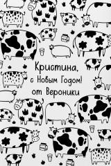 Ежедневник с Вашим текстом Коровы