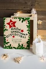 Ящик почтовый новогодний с Вашим именем Защитнику