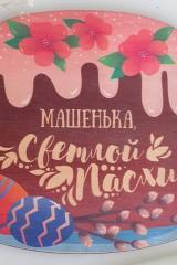 Подставка под кружку на Пасху с Вашим именем Кулич