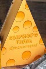 Набор подарочный с Вашим именем Сырный год