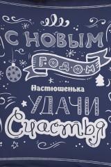 Подушка декоративная с именной вышивкой Новогодние узоры