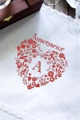 Салфетка с именной вышивкой Кружевное сердце