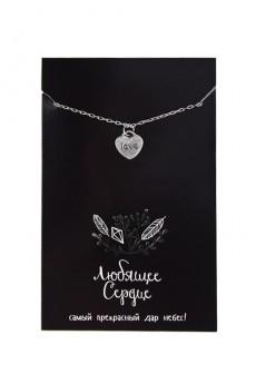 Подвеска на цепочке с открыткой «Любящее сердце»