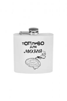 Фляжка для напитков «Топливо для мозга»