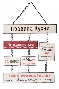 Табличка декоративная «Правила кухни»