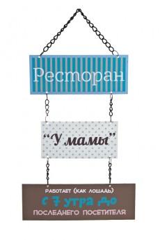 Табличка декоративная «Ресторан У мамы»