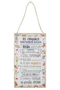 Табличка декоративная «Правила счастливой жизни»