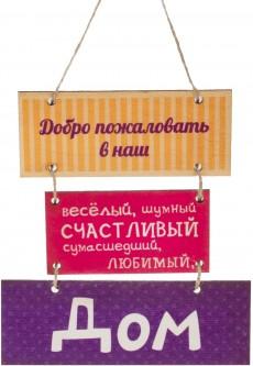 Табличка декоративная «Наш счастливый дом»