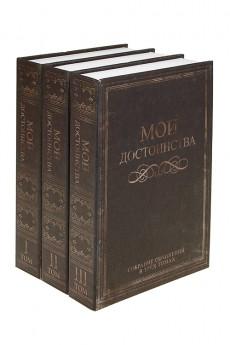 Сейф «Мои достоинства в трех томах»