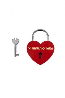 Замочек декоративный «Я люблю тебя»