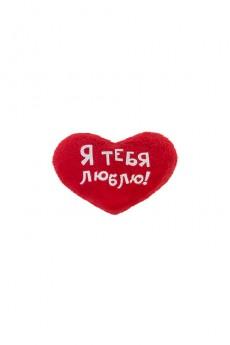 Игрушка мягконабивная «Сердечко: Я тебя люблю»